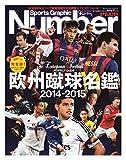 Number PLUS(ナンバープラス) 欧州蹴球名鑑2014-2015 (Sports Graphic Number PLUS)