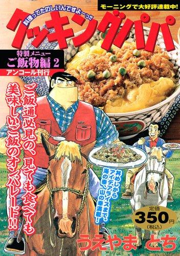 クッキングパパ ご飯物編 2 (プラチナコミックス)