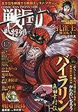 コミック乱ツインズ戦国武将列伝 2015年 12月号 [雑誌]