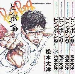 ピンポン 全5巻完結(Big spirits comics special) [マーケットプレイス コミックセット] [?] [?] [-] by