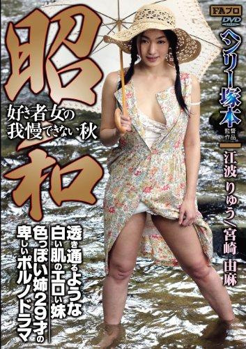 昭和 好き者女の我慢できない秋・色っぽい姉29才の卑しいポルノドラマ・透き通るような白い肌のエロい妹 FAプロ・プラチナ [DVD]