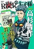 幕末Rockの王子様 vol.2 高杉晋作 (Gakken Mook)