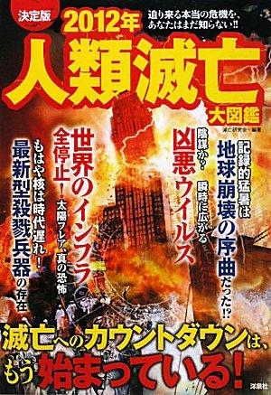 決定版 2012年人類滅亡大図鑑