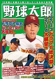 野球太郎No.007 2013ドラフト総決算&2014大展望号 (廣済堂ベストムック 242)