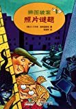 img - for Open and Shut CasesRiddle of the Picture (Chinese Edition) book / textbook / text book