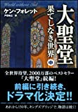 大聖堂―果てしなき世界 (中) (ソフトバンク文庫)