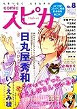 comicスピカ No.8 (書籍扱いコミックス)