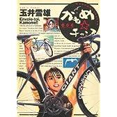 かもめ☆チャンス 6 (ビッグコミックス)
