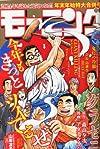 週刊 モーニング 2014年 1/16号 [雑誌]