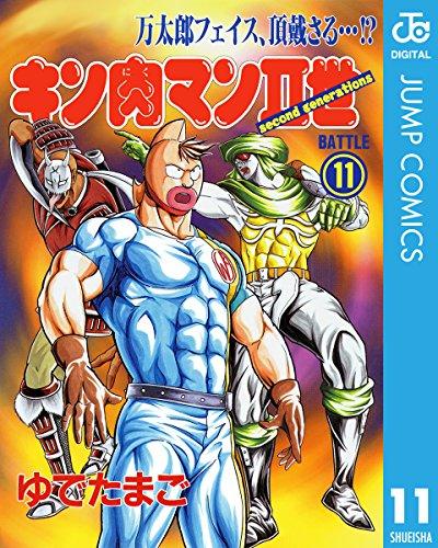 キン肉マンII世 11 (ジャンプコミックスDIGITAL)