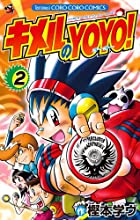 キメルのYOYO! 2 (てんとう虫コミックス)