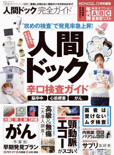 【完全ガイドシリーズ031】人間ドック完全ガイド (100%ムックシリーズ)