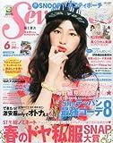 SEVENTEEN (セブンティーン) 2014年 06月号 [雑誌]