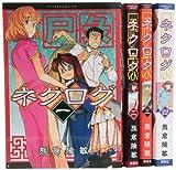 ネクログ コミック 全4巻完結セット (アフタヌーンKC)