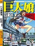 巨大娘研究〜サブカルチャー批評の終焉と再生〜 (サンワコミックス) (SANWA COMICS No.)