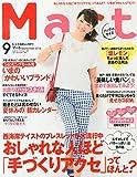 バッグinサイズ Mart (マート) 2014年 09月号 [雑誌]