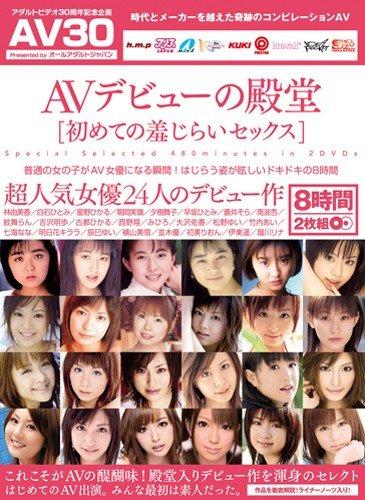 AVデビューの殿堂 【初めての羞じらいセックス】 オールアダルトジャパン [DVD]