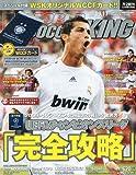 WORLD SOCCER KING (ワールドサッカーキング) 2009年 9/17号 [雑誌]