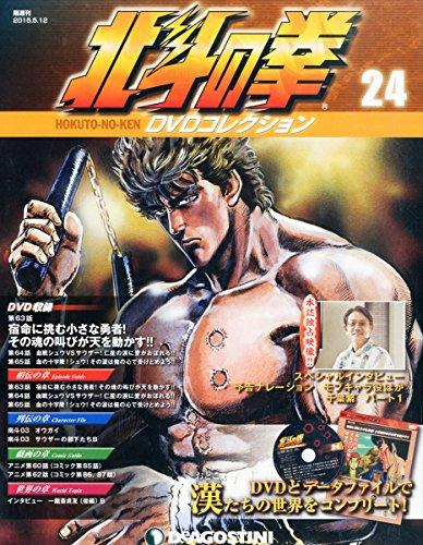 北斗の拳DVDコレクション全国版 (24) 2015年 5/12 号 [雑誌]