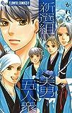 新選組美男五人衆 (フラワーコミックス)