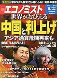 エコノミスト 2015年 9/22 号 [雑誌]
