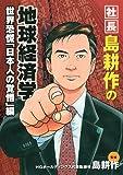 社長 島耕作の地球経済学 世界恐慌「日本人の覚悟」編 (KCデラックス)