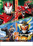 仮面ライダードライブ&鎧武 2015カレンダー