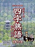 四字熟語日めくり(9号) カレンダー 2015年