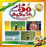 NHK みんなのうた 50 アニバーサリー・ベスト ~大きな古時計~