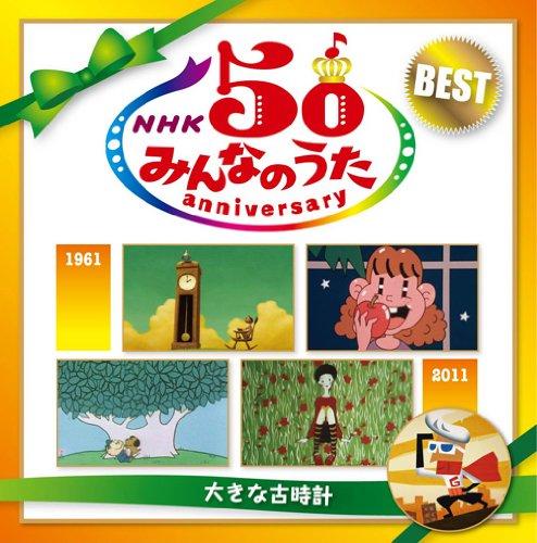 NHK みんなのうた 50 アニバーサリー・ベスト ?大きな古時計?