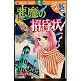 悪魔の招待状 / 菊川 近子 のシリーズ情報を見る