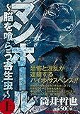 マンホール~脳を喰らう寄生虫~ 上 (ヤングガンガンコミックス)