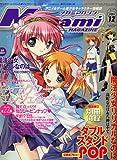 Megami MAGAZINE (メガミマガジン) 2006年 12月号 [雑誌]