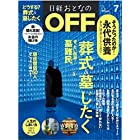 日経おとなのOFF2016年7月号