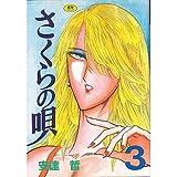 さくらの唄 3 (ヤングマガジンコミックス)