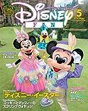ディズニーファン 2014年 5月号 [雑誌]