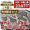 沖縄三線 特別限定セット (本皮)21点セット