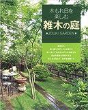 木もれ日を楽しむ雑木の庭―里山の風情を取り入れた緑豊かなナチュラルガーデン