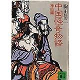 中国怪奇物語 (神仙編) (講談社文庫)