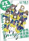 リスアニ! Vol.18.1 別冊キャラクター・ソングIII (M-ON! ANNEX 587号)
