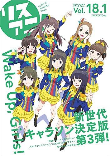 リスアニ! Vol.18.1 別冊キャラクター・ソングIII