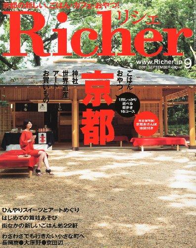 Richer (リシェ) 2011年 09月号 [雑誌]