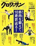 クロワッサン 2014年 5/25号 [雑誌]