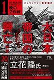 ジョン・トーランド 「ライジングサン、大日本帝国の興亡」 全五冊 ハヤカワ・ノンフィクション文庫