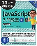 10日でおぼえるJavaScript入門教室 第3版 10日でおぼえるシリーズ
