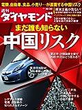 週刊 ダイヤモンド 2010年 10/30号 [雑誌]