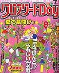 クロスワードDay(デイ) 2015年 07 月号 [雑誌]
