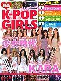 最高K-POP ガールズ Vol.3 (OAK MOOK 435)