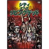 シティ・オブ・ザ・リビングデッド [DVD]