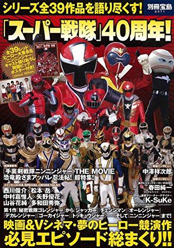 「スーパー戦隊」 40周年!【特大両面ポスター付き】 (別冊宝島 2371)